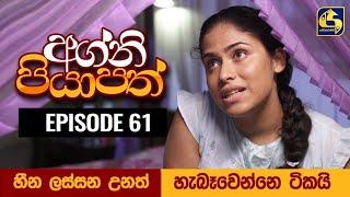 Agni Piyapath Episode 61 || අග්නි පියාපත්  ||  02nd November 2020 Thumbnail
