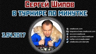 Блиц-турнир по минутке. 03.04.2017. Сергей Шипов. Шахматы