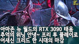 아마존의 새 MMO 뉴 월드, RTX 3090 카드를 태우다 외   게임 헤드라인