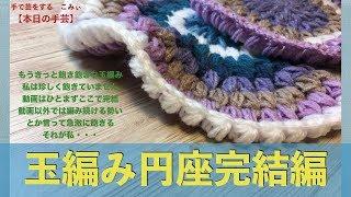 玉編み円座完結編【本日の手芸】today's handicraft