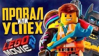 Лего Фильм 2 ПРОВАЛ!?