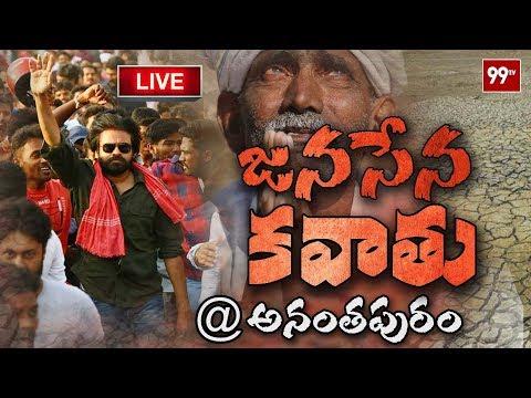 Janasena Nirasana Kavathu Live | Anantapur | #pawanKalyan | 99 TV Telugu