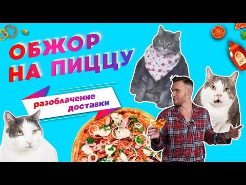 Обман доставки пиццы! Обзор на популярные пиццерии.
