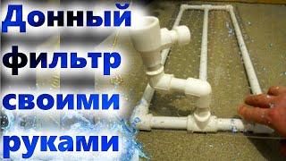Донный фильтр для аквариума своими руками.(Наш сайт http://www.diyaquarium.ru/ Группа vk