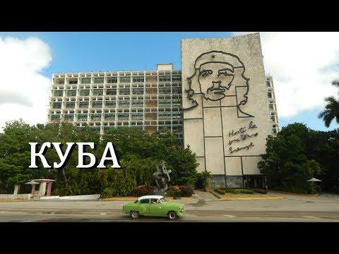 VIVA LA CUBA!