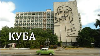 VIVA LA CUBA! - Да здравствует КУБА!