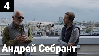 Андрей Себрант (Yandex) про жизнь и работу в крупной компании   10 менторов
