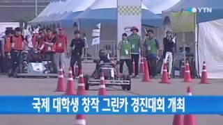 국제 대학생 창작 그린카 경진대회 개최 / YTN
