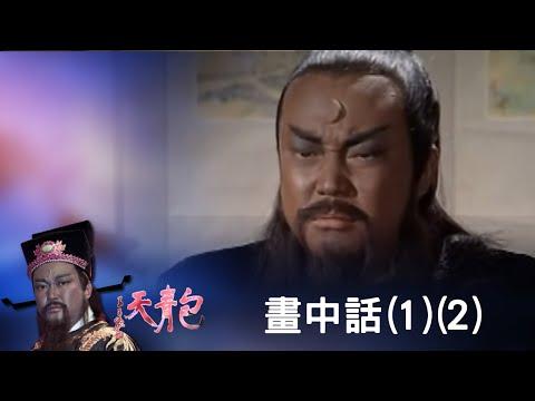 包青天 畫中話(1)(2)