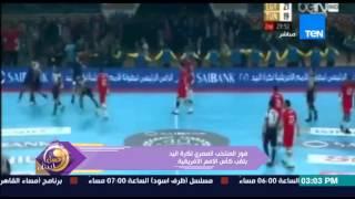 عسل أبيض - رنا عرفة تهنئ المنتخب الوطني لكرة اليد بلقب كأس الأمم الأفريقية بعد تغلبه على تونس