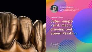 Зубы, макро. Paint, macro, drawing teeth. Speed Painting.