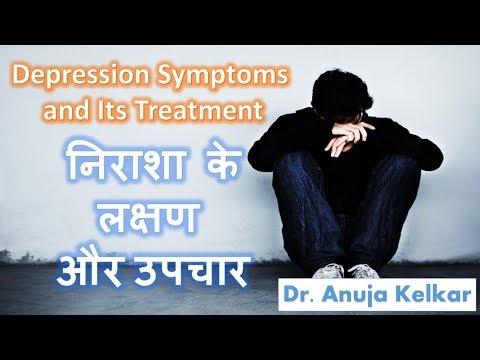 depression-symptoms-and-its-treatment-(hindi)-निराशा-के-लक्षण-और-उपचार-by-dr.-anuja-kelkar