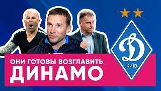 Вернидуб, Шевченко или Сампаоли: Кто станет новым тренером Динамо Киев?