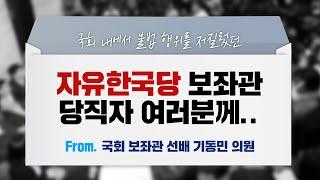 [씀] To. 자유한국당 보좌관, 당직자들에게 (From. 기동민 의원)
