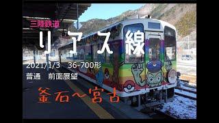 2021/1/3三陸鉄道リアス線36-700形普通 前面展望 釜石~宮古
