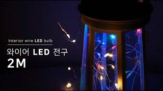 와이어1 LED전구 2M - 태광조명