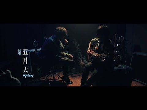 官方【黑白版MV】Mayday五月天 - 後來的我們 (眼淚未乾版) 電影片名曲