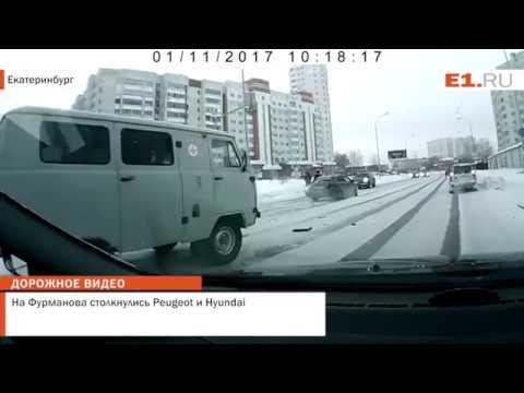 На Фурманова столкнулись Peugeot и Hyundai - Cмотреть видео онлайн с youtube, скачать бесплатно с ютуба