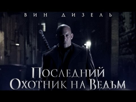 Кто озвучивает вин дизеля в фильме последний охотник на ведьм мафия игра персонажи