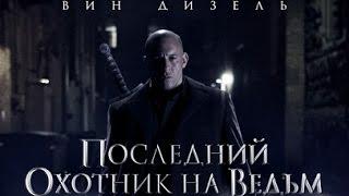 Последний Охотник на Ведьм - Вин Дизель - 2й Русский HD Трейлер 2015