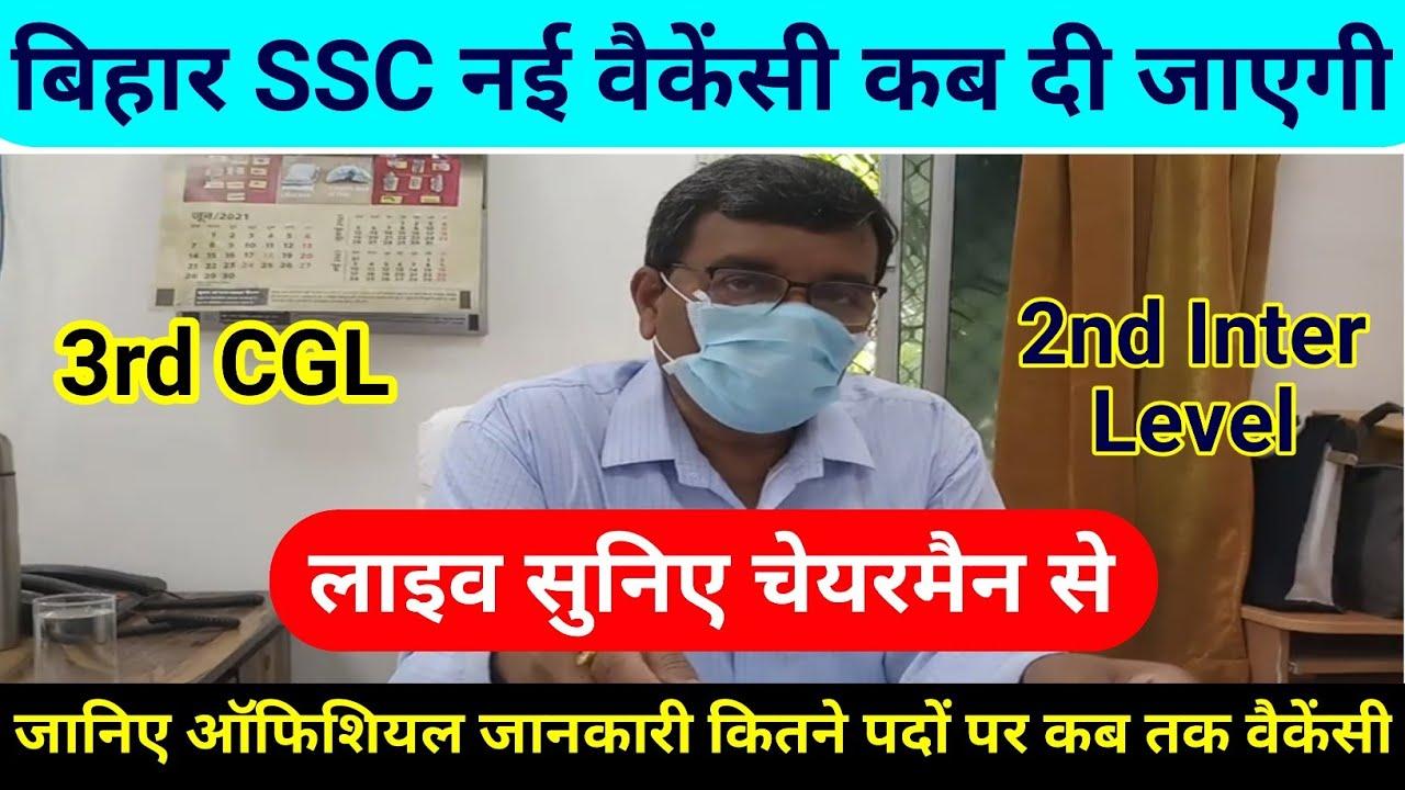 ऑफिशियल अपडेट    Bihar SSC new vacancy 2021    bssc cgl 3 upcoming vacancy 2021 , bssc inter level