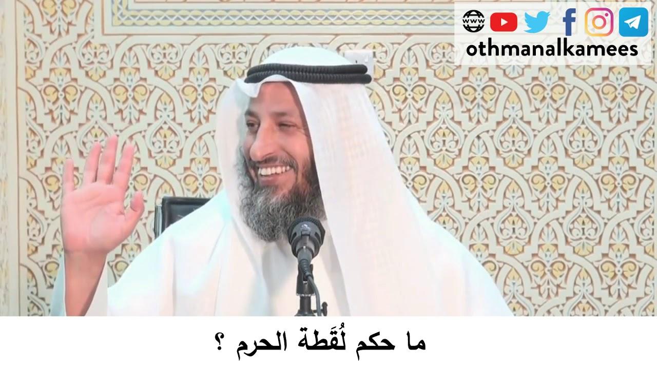 111 ما حكم ل قطة الحرم الشيخ عثمان الخميس الشيخ عثمان الخميس