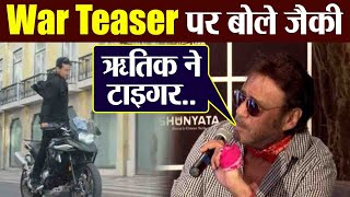 War Teaser: Jackie Shroff REACTS on Hrithik Roshan & Tiger Shroff's film | FilmiBeat