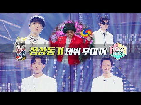 [MSG워너비] 정상동기- 나를 아는 사람 음악중심 데뷔 무대! (Hangout with Yoo - MSG WANNABE)