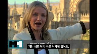 [한글자막] 톰 크루즈&카메론디아즈 '나…