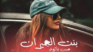 اغنية بنت الجيران - يا ملاكي تروح حياتي فداكي-حسن شاكوش