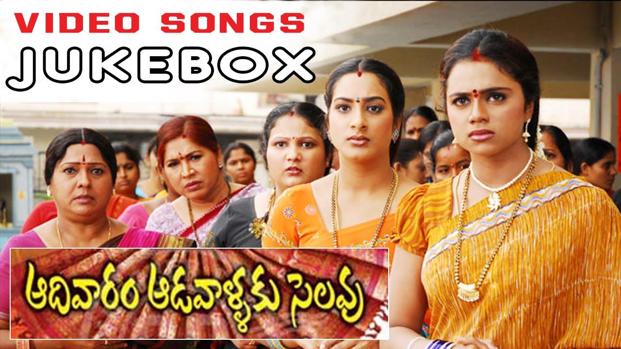 Aadivaram Aadavallaku Selavu Aadivaram Adavallaku Selavu Telugu Movie Full Video songs Jukebox