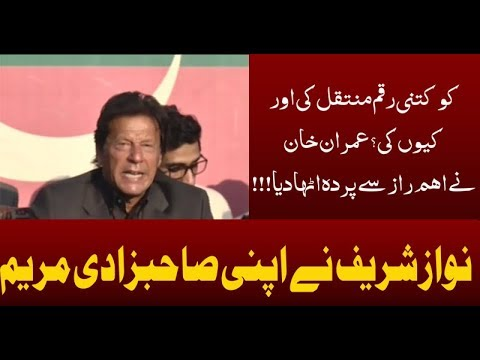 Imran Khan Press Conference Today - 18th January 2018