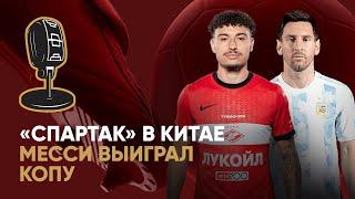 Звуки футбола Новый сезон скоро Спартак в Китае а Месси выиграл Копу
