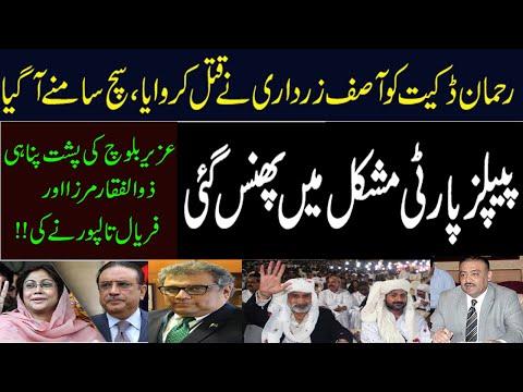 Zulfiqar mirza & PPP leadership was behind uzair baloch ,Facts by waseem satti
