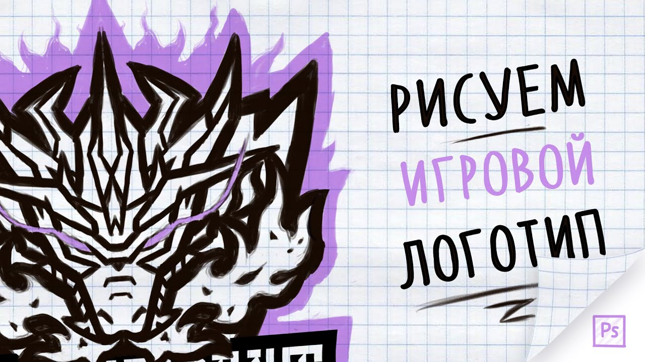 Рисуем ИГРОВОЙ логотип для команды в Photoshop | SpeedArt Sketch