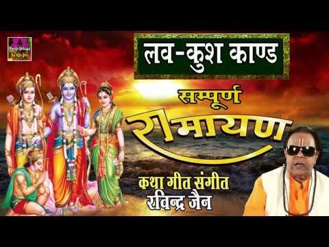 Sampurna Ramyana ||  Lav Kush Kand || Ravindra Jain # Spiritual Activity