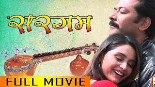 Nepali Movie – Sargam