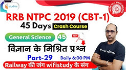 6:00 PM - RRB NTPC 2019 | GS by Rohit Baba Sir | Science Mixed Questions for RRB NTPC 2019 (P-29)