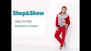 Комплект «Стина». Shop & Show (Мода)