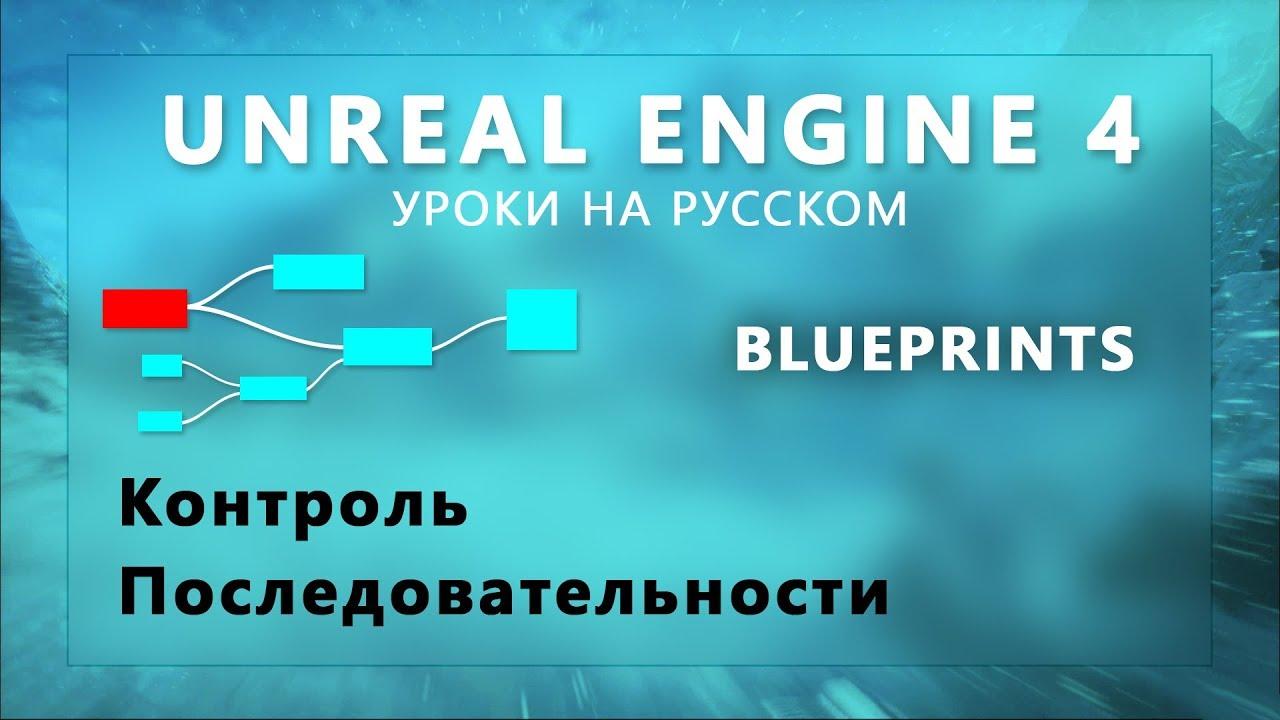 Download 10. Blueprints Unreal Engine 4 - Контроль последовательности