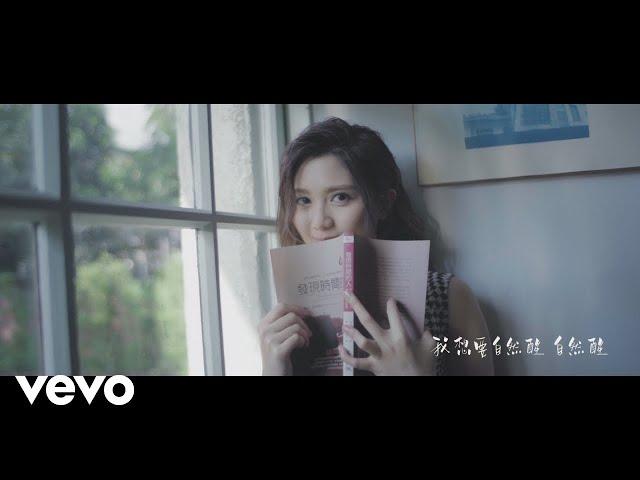 黃妍 Cath Wong - 自然醒