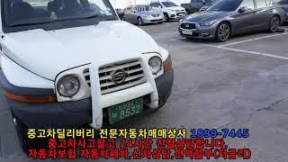 인천 중고차 믿고 살 수 있는 곳 인천 간석자동차매매단…