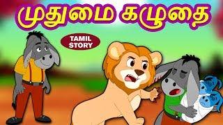 முதுமை கழுதை - Bedtime Stories For Kids | Fairy Tales in Tamil | Tamil Stories for Kids | Koo Koo TV