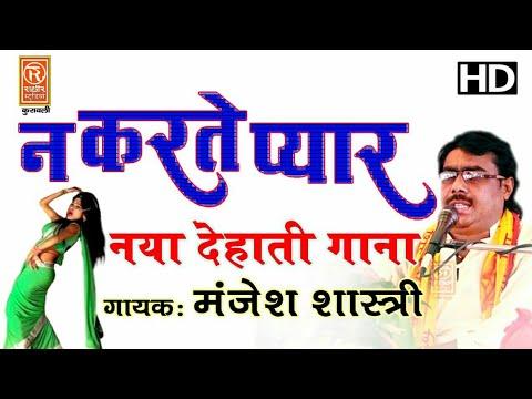 न करते प्यार||MANJESH SHASTRI ||FUNNY DANCE||NEW DEHATI DANCE||DANCING GIRL