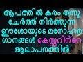 Heart Touching Malayalam Christian Devotional Songs