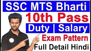 10th Pass SSC MTS Vacancy Out Apply Online MTS Recruitment 2019 Latest Govt Job 10th pass