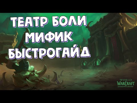 [World of Warcraft] Театр Боли. Мифик. Быстрогайд.