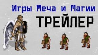 Трейлер - Игры Меча и Магии | СЕРИАЛ