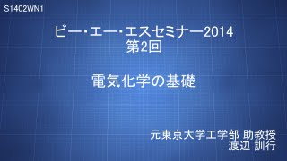 「電気化学の基礎」 - BASセミナー 2014 第2回