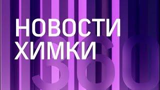 НОВОСТИ ХИМКИ 360° 16.10.2017
